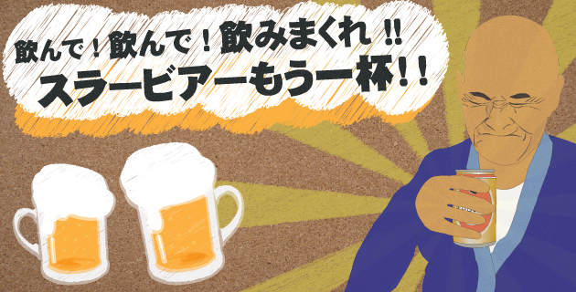 29_beer2