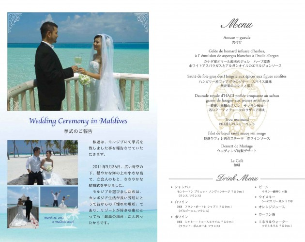 Booklet_Mr.Kozuka_Wedding-Party-4