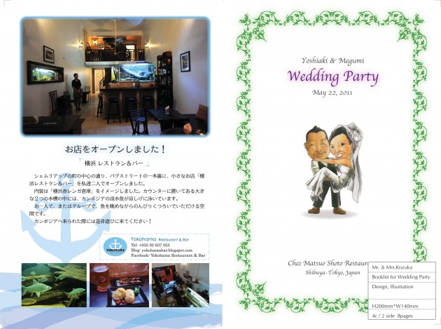 Booklet_Mr.Kozuka_Weddingg party-1