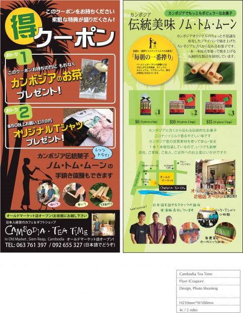 Flyer_Cambodia-Tea-Time_Coupon
