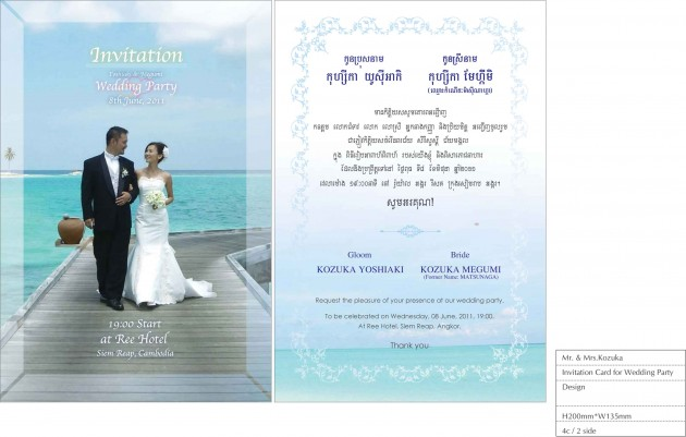 Invitation Card_Mr.Kozuka_Wedding