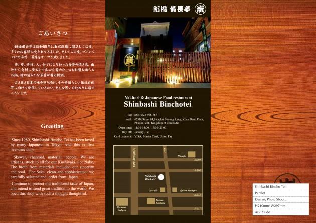 Shinbashi-Bincho-Tei-panflet-1