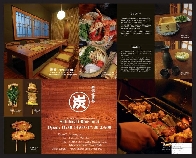 Shinbashi-Bincho-Tei-shop-front-menu