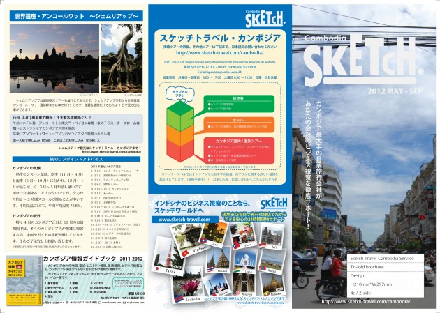 Sketch-Tri-fold-brochure(Business-tour)-1