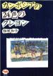 book_Cambodia-24syokuno-kureyon