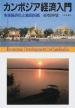 book_Cambodia-keizai