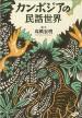book_Cambodia-no-minwasekai