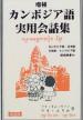 book_Cambodiago-zitsuyou