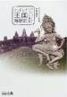book_Indocinaoukoku-henrekiki