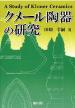 book_Khmer-toukino-kenkyu