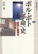 book_Polpot-kakumeishi