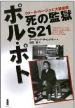 book_Polpot-sinokangoku