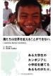 book_bokutachihasekaiwo