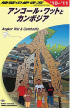book_chikyuuno-arukikata