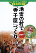 book_jirainomurade-terakoya