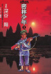 book_mitsurin-shonen