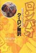 book_ronpao