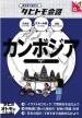 book_tabitomo-cambodia