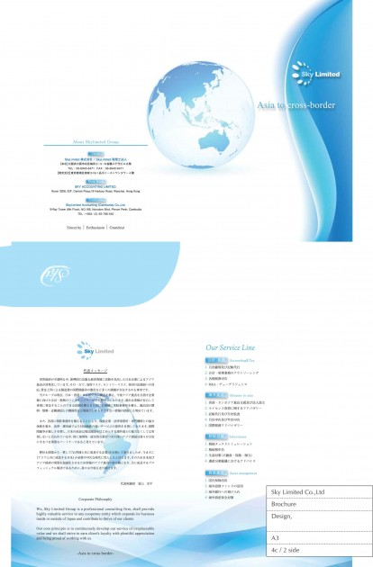 brochure_SkyLimited