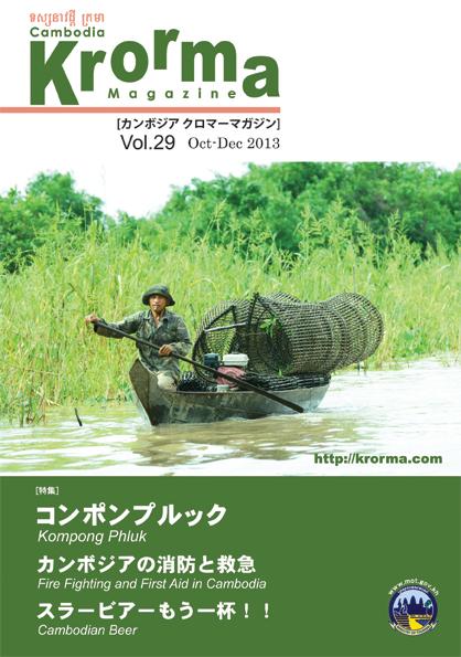 クロマーマガジン29号表紙