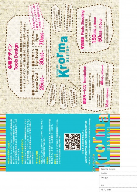 leaflet_krorma_01