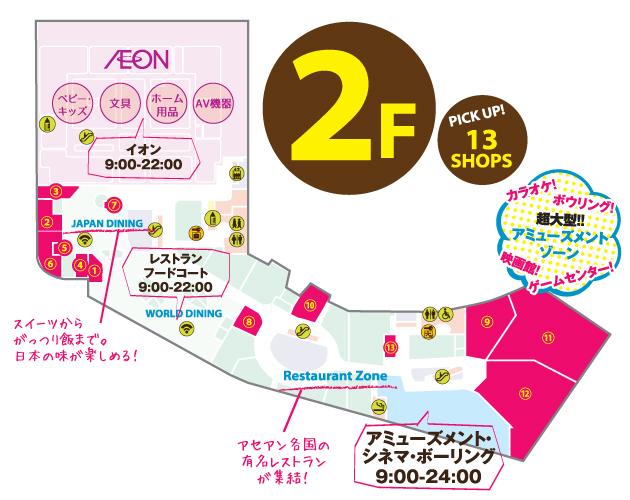 AEON_2F_Map