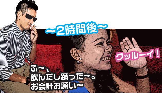 F2_manga13