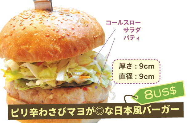 BURGER_Meat & Drink