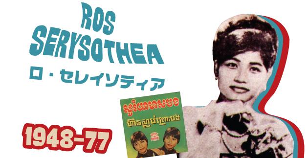 Khmer_rock_3page_pic2