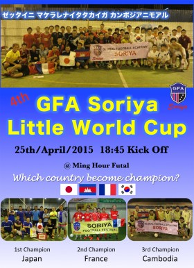 4th GFA Soriya Little World Cup