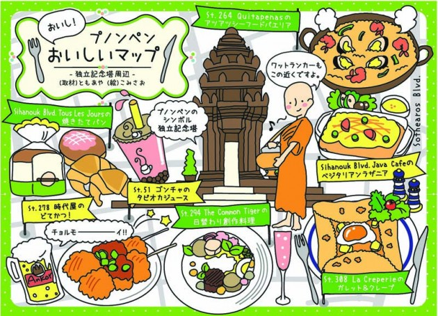 Oishii Map mini