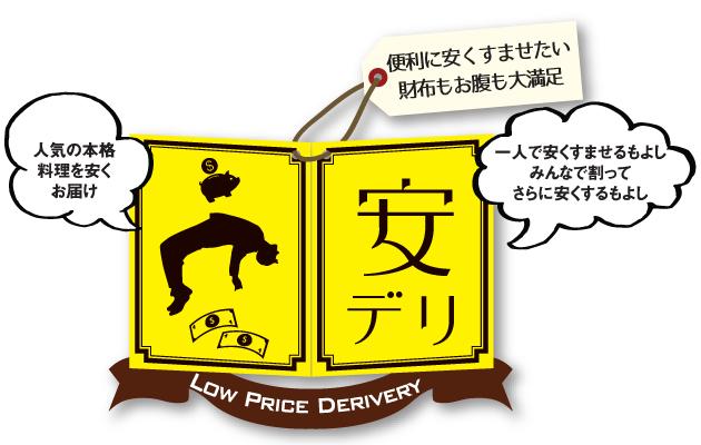F1_PP_deli_yasu_big2