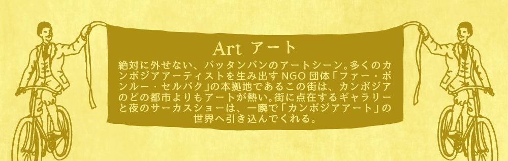 Art_banar