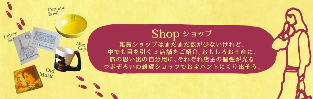 Shop_banar