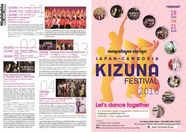 kizuna_fes