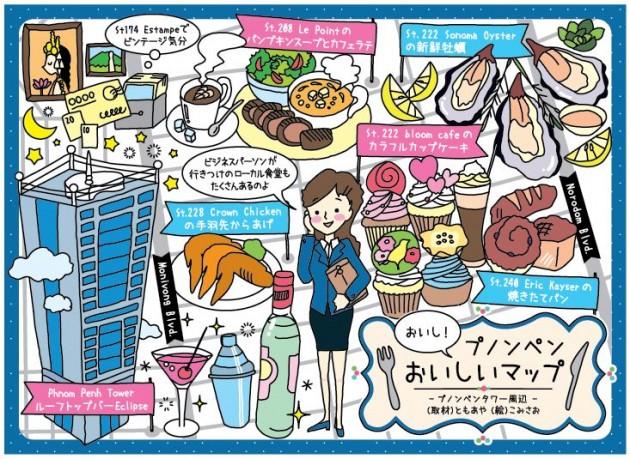 oishii_map_43