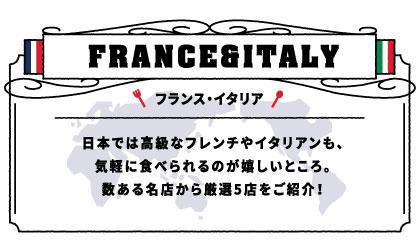 f1_franceitaly