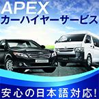 APEXカンボジアカーサービス