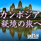 カンボジア秘境の旅へ SKETCH
