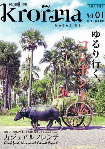 カンボジア クロマーマガジン vol.01 (2018.1)