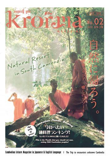 カンボジア クロマーマガジン No.02 (2018.4)