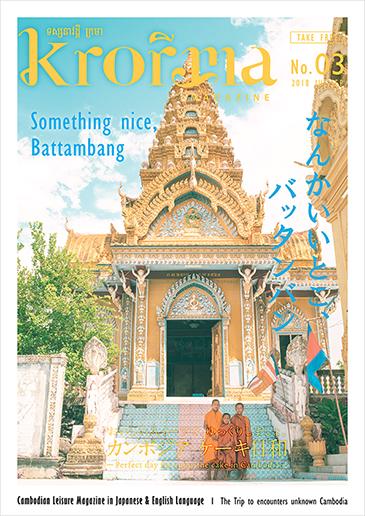 カンボジア クロマーマガジン No.03 (2018.7)