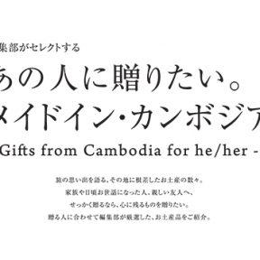 あの人に贈りたい。メイドイン・カンボジア