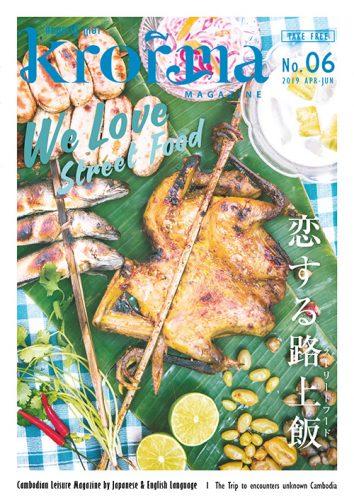 カンボジア クロマーマガジン No.06 (2019.4)