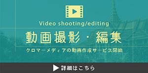 クロマーマガジンの動画サービス