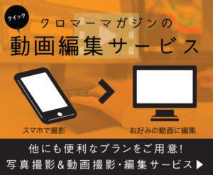 クロマーメディアの動画撮影・編集サービス!