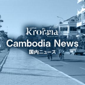 【カンボジア / コロナ情報】1月20日 大使館からのお知らせ