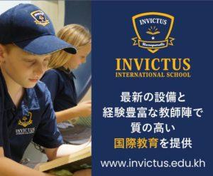 Invictus International School Phnom Penh