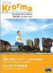 カンボジアクロマーマガジン