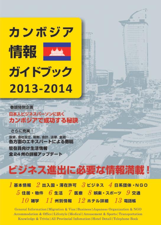 カンボジア情報ガイドブック